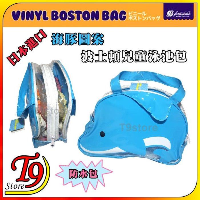 【T9store】日本進口 VINYL 海豚圖案 波士頓防水 兒童泳池包