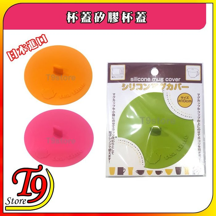 【T9store】日本進口 杯蓋矽膠杯蓋