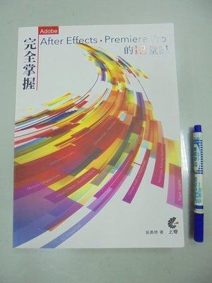 C7-4de☆2014年『完全掌握After Effects.  Premiere Pro 最重要的12堂課(附光碟)』