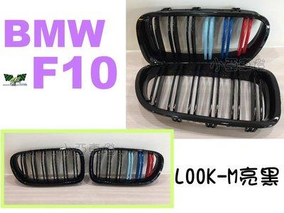 小亞車燈*全新 BMW F10 M5 類 M4 LOOK M-Power 三色 亮黑 水箱罩 大鼻頭 F10水箱罩