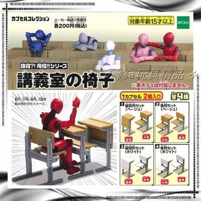 ✤ 修a玩具精品 ✤☾日本扭蛋☽ 誰得俺得系列 講義室桌椅 全4款 會議 桌椅 課桌椅 椅子