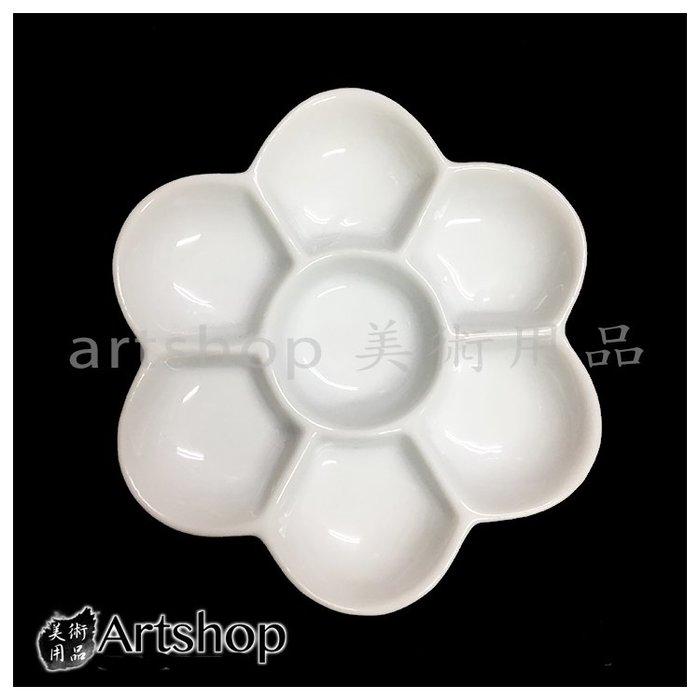 【Artshop美術用品】天成 11.8公分 梅花盤(瓷器) 調色盤