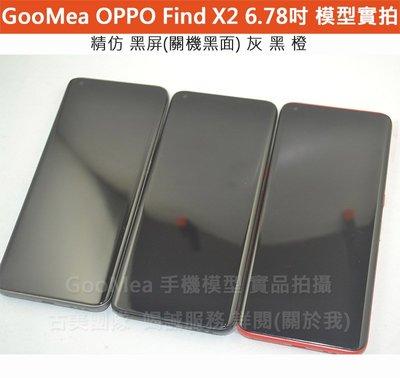 GooMea模型精仿 黑屏OPPO Find X2 Pro 6.7吋展示Dummy樣品包膜上繳交差沒收假機道具拍戲仿製