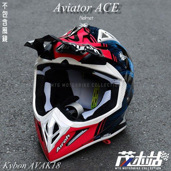 ❖茂木站 MTG❖ Airoh Aviator ACE 越野 滑胎 輕量 HPC 安全帽。Kybon 紅藍 AVAK18