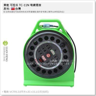 【工具屋】*含稅* 東乾 可拉長 TC-11N 電纜捲盤 2.0平方 50尺 指示燈+過載 延長線 新安規 輪座電源線組