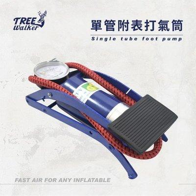 【Treewalker露遊】單管附表打氣筒 100PSI 美/法式氣嘴 腳踏打氣筒 高壓 自行車 汽機車 球類 充氣泵