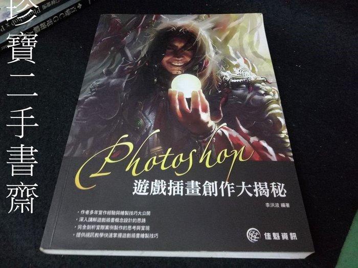 【珍寶二手書齋3B20】Photoshop 遊戲插畫創作大揭秘 ISBN:9789865764111 佳魁