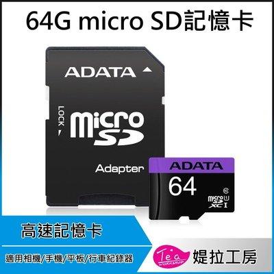 microSD_64G C10高速記憶卡 (行車紀錄器 專用 高倍速 台灣製)