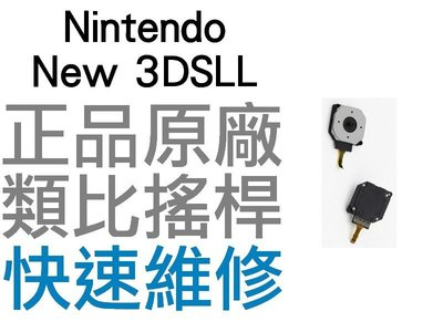 任天堂 Nintendo New 3DS LL New3DSLL / XL 原廠類比搖桿(專業維修)【台中恐龍電玩】