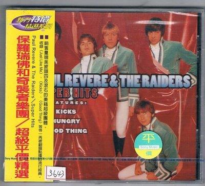 [鑫隆音樂]西洋CD-保羅瑞佛和奇襲者樂團Paul Revere & The Raiders:超級平價精選/全新