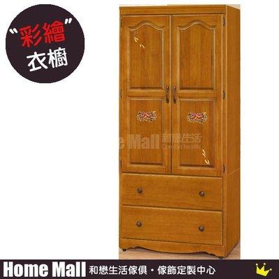 HOME MALL~柏拉彩繪3X6尺衣櫥 $6700 (雙北市免運費)4F