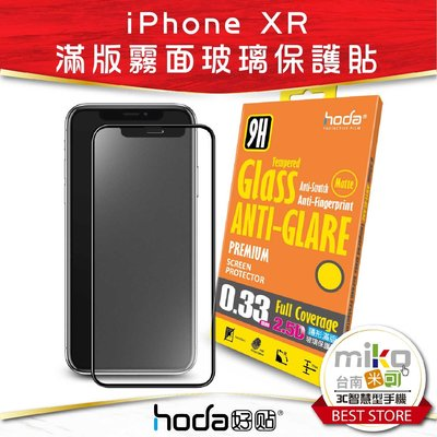 Hoda iPhone XR 2.5D防眩光滿版9H霧面鋼化玻璃保護貼【嘉義MIKO米可手機館】
