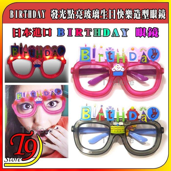 【T9store】日本進口 BIRTHDAY 發光點亮玻璃生日快樂造型眼鏡派對用品