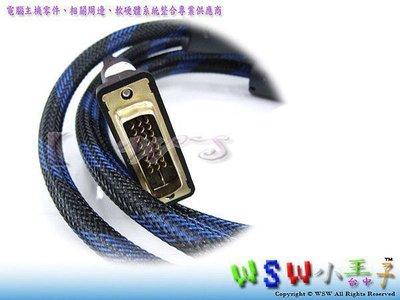 【WSW 螢幕線】遠致 DVI 線 自取80元 1.5公尺/1.5米/1.5M 24+1公對公 防雜訊 全包覆線 台中市