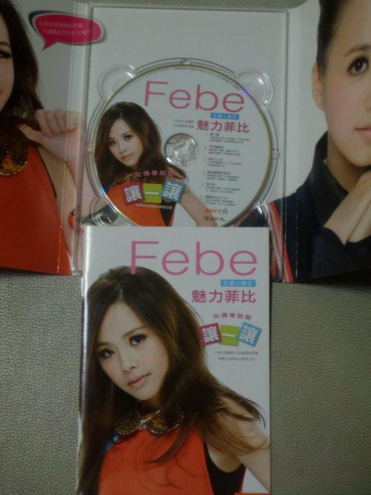 校園小舞后 魅力菲比  向偶像致敬  讓一讓  專輯  CD 公關宣傳品 完美如新