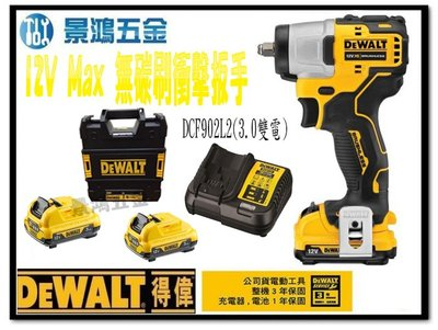 宜昌(景鴻) 公司貨 DEWALT 得偉 12V Max 無碳刷衝擊扳手 DCF902L2 全配3.0Ah雙電 含稅價