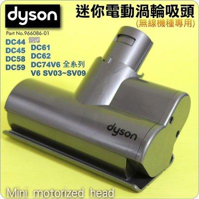#鈺珩#Dyson 原廠迷你電動渦輪吸頭、床墊塵蟎吸頭Mini motorized head【966086-01】V6