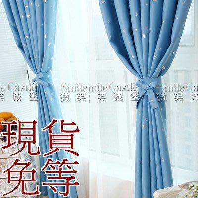 星光滿天「寬80X高120cm」免費修改高度 門簾遮光窗簾穿管窗簾 「現貨免等」