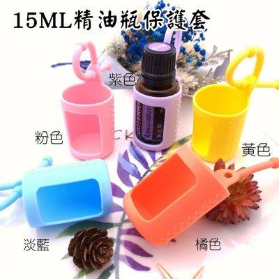 精油瓶保護套 矽膠保護套 保護精油瓶安全輕巧可掛飾 輕巧好攜帶 15ML精油瓶專用
