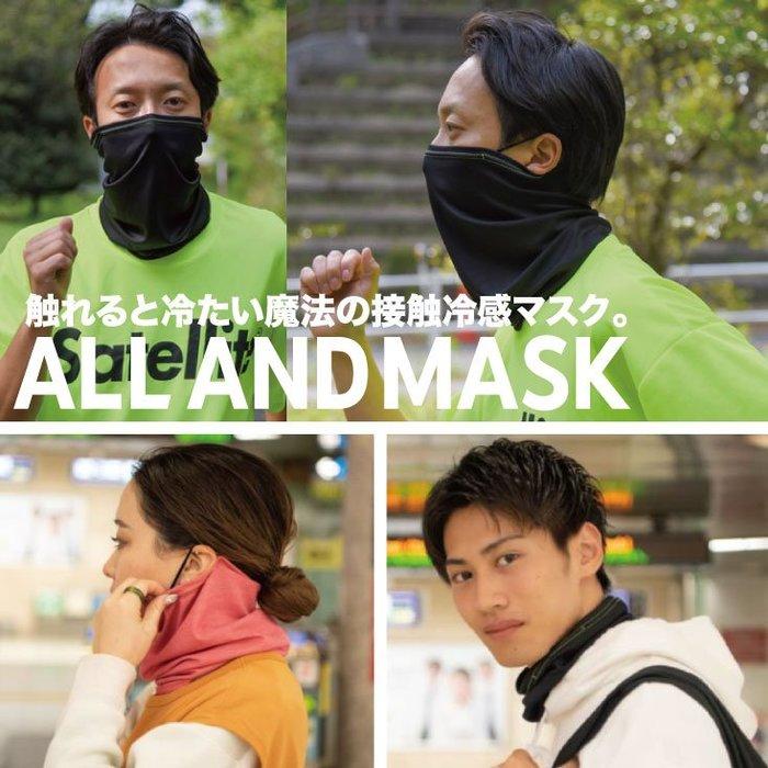 《FOS》日本製 涼感 面罩 口罩 頸套 吸汗 速乾 防曬 抗UV 冷感 降溫 登山 騎車 通勤 外送 透氣 涼爽 夏天