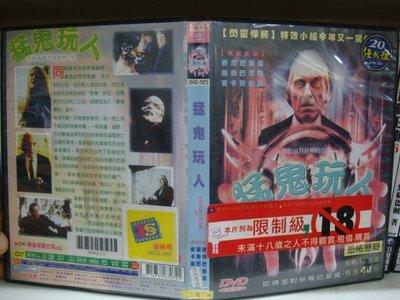 【正版二手DVD】【恐怖驚悚~猛鬼玩人 Phantasm IV*片況優】