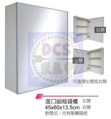 【東星市】鋁框發泡鏡櫃 防潮防濕 掀開式 單層隔板 化妝鏡 鏡子