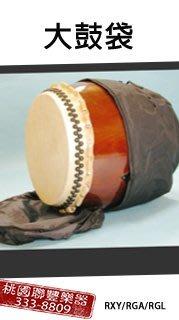 《∮聯豐樂器∮》1.6大鼓袋/宮鼓袋/立鼓袋/鼓袋《桃園現貨》