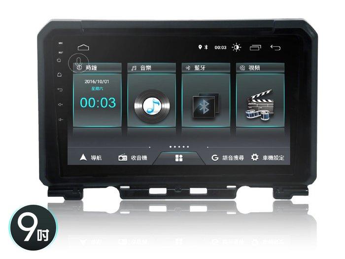 阿勇汽車影音 2019年 JIMNY 專車專用9吋安卓機 JHY M3P系列 台灣設計組裝 系統穩定順暢 售服完善