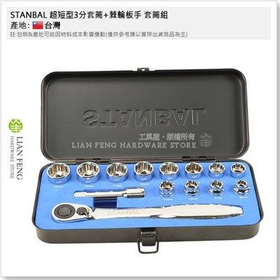 【工具屋】STANBAL 超短型3分套筒+棘輪板手 8-19mm 14PCS 鐵盒 外銷款 螺絲拆卸 套筒組台灣製