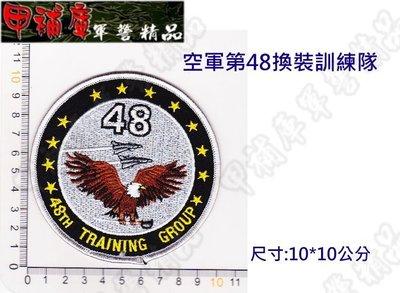 《甲補庫》_空軍第48換裝訓練隊臂章_Air Force/新竹空軍基地/空軍/飛行服臂章