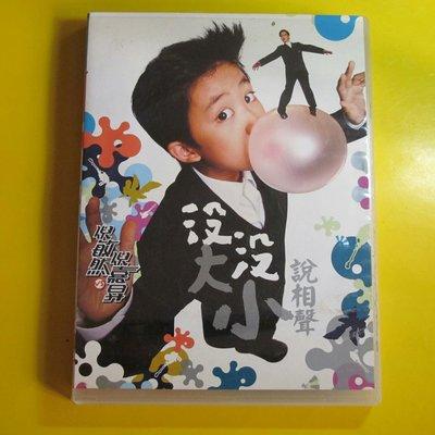 CD(2片裝) 倪敏然 * 倪嘉昇 '(沒大沒小說相聲)*