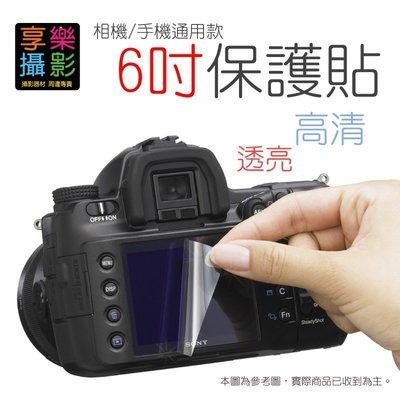 三張100元 Canon Nikon SONY 相機手機單眼DC 保護膜 LCD螢幕保護貼 6吋 有裁切線 DIY