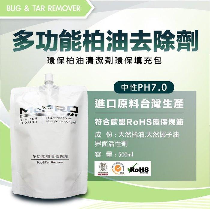 McPRO 多功橘柏油去除劑500ml  HDPE罐裝 (DIY鍍膜 車體鍍膜 奈米 9H 陶瓷 瓷釉 封體)含免費教學