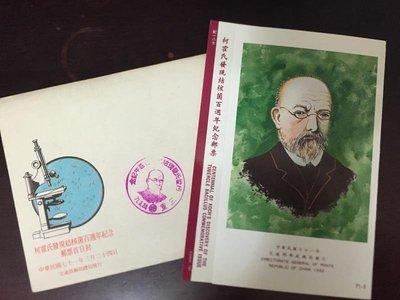 台灣郵票 紀187 柯霍氏發現結核菌100週年紀念郵票 首日封 民國71年3月24日發行 首日封章