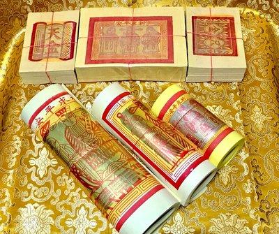 元寶山紙品~答謝金專用套組、還恩於神明、叩謝神明恩德、有求於神明、一種禮數、祝壽、祈願、增福、都適用( 一套270元