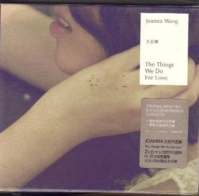 SONY 王若琳 為愛做的一切 CD 全新 The Things We Do For Love