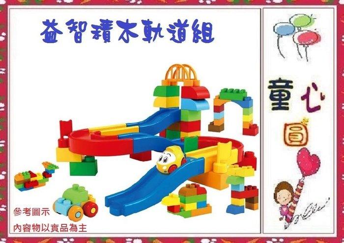 兒童益智軌道拼裝積木~47PCS大顆粒~早教教材~◎童心玩具1館◎