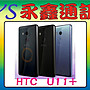 HTC U11+ U11 PLUS 防水防塵 6吋 6G+128G【空機價 可搭門號】