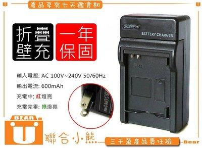 【聯合小熊】無敵翻譯機 735-4 735-1充電器 CD829 CD858 CD859 CD865 CD-865