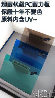 【保證10年不變色 三層UV保護層 超耐候級】高階 PC耐力板 防風 遮陽 PC板 綠色平面 2mm 每才58元~