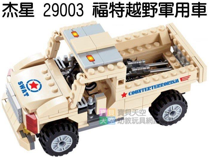 ◎寶貝天空◎【杰星 29003 福特越野軍用車】作戰悍馬車,小顆粒,軍事系列,可與LEGO樂高積木組合玩