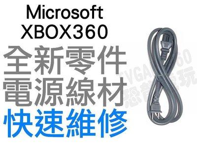 XBOX360 厚機 175W 110V~250V 6A 電源線 電線 全新裸裝(工廠流出品小擦傷)【台中恐龍電玩】