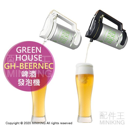 日本代購 空運 Green House GH-BEERNEC 手持式 啤酒發泡機 起泡機 發泡器 罐裝啤酒 綿密泡沫