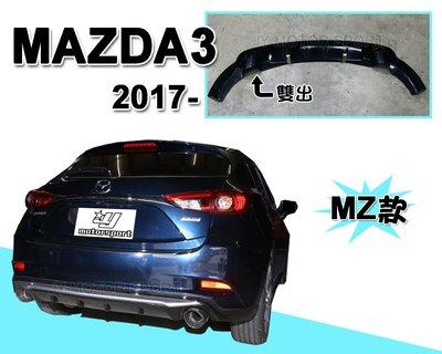》傑暘國際車身部品《MAZDA3 馬3 2017 17 年5門 5D 雙出 MZ版 後下巴 馬自達3 後中包 素材