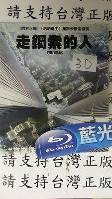 巧婷@120631【藍光BD3D】袋裝/無盒/如照片一【走鋼索的人-單碟】全賣場台灣地區正版片【M】