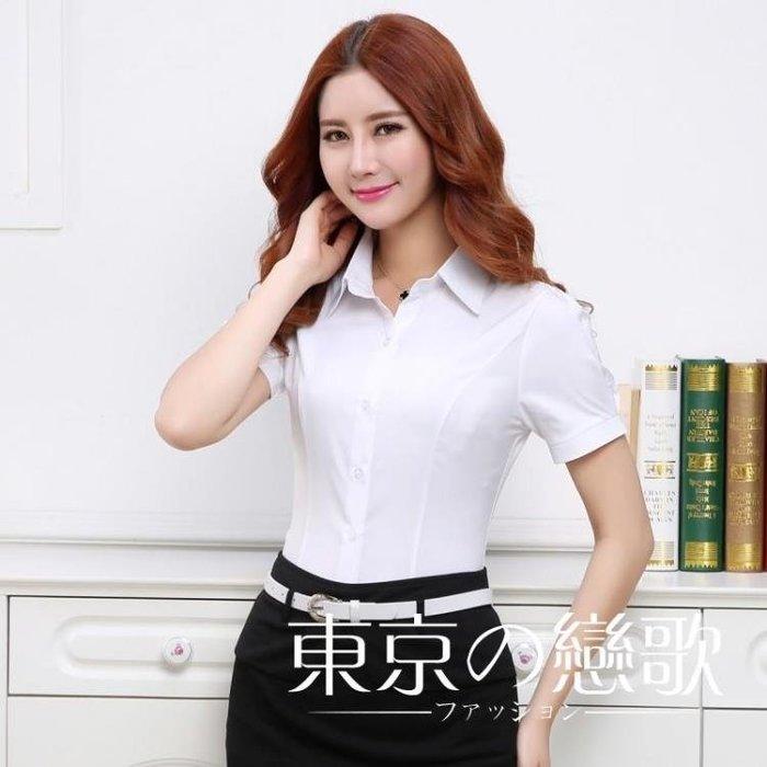 短袖襯衫 白色工作服 修身  DJ11