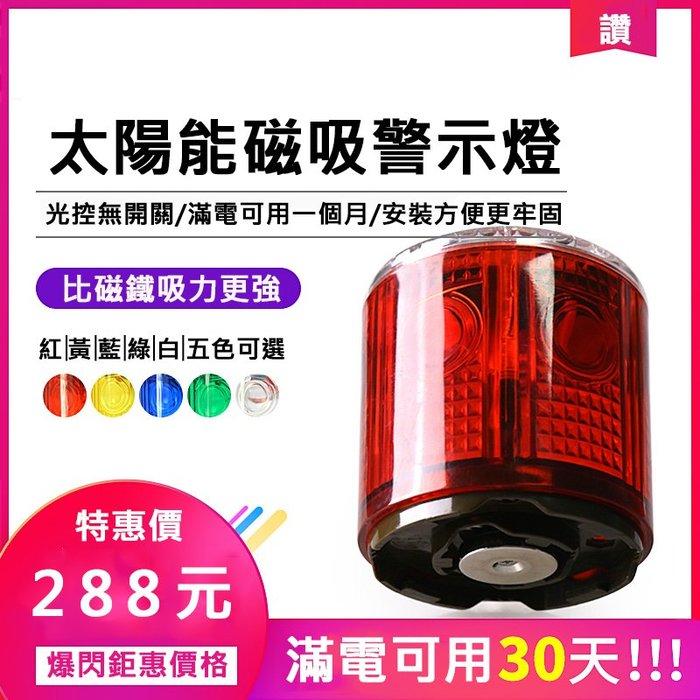 磁吸太陽能警示燈 爆閃燈 夜間施工燈 障礙燈 車頂LED磁鐵燈