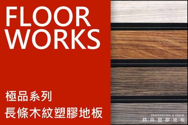 FLOOR WORKS 品牌極品2系列~長條木紋塑膠地板連工帶料3.0mm$1500元起~時尚塑膠地板賴桑