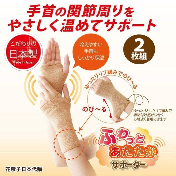✿花奈子✿日本製 機能纖維護手 保溫保暖 手腕 保暖手套 裏起毛 刷毛 彈性舒適 健康護手 東洋紡 護手 手套