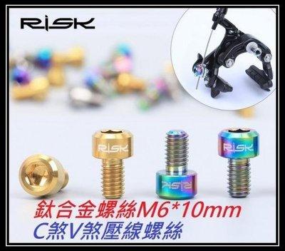 盛恩單車 RISK TC4鈦合金M6*10mm C煞V煞壓線螺絲/鈦合金螺絲/鈦螺絲/M6×10mm